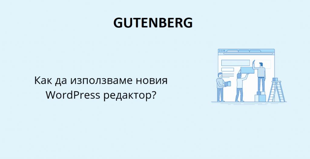 Gutenberg наръчник – как да използваме новия редактор на WordPress