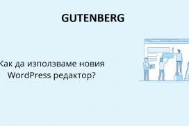 gutenberg наръчник